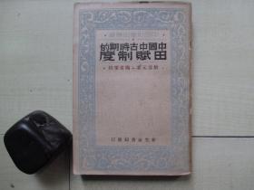 1934年新生命书局32开:中国中古时期的田赋制度