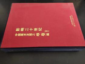 影响二十世纪中国美术发展之雕塑篇(卷三)
