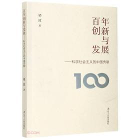 百年创新与发展:科学社会主义的中国贡献