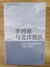 李鸿章与北洋舰队