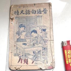 普通白话尺牍(卷上下全1920版)