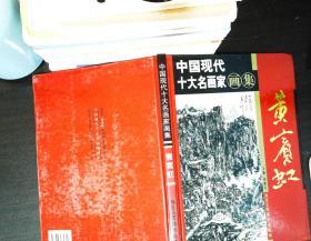 中国现代十大名画家画家 黄宾虹