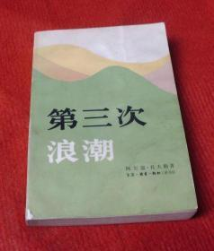 外国文学:第三次浪潮--B14