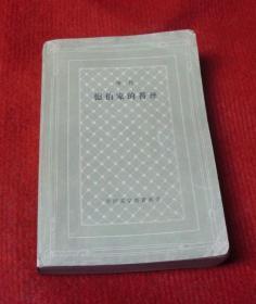 哈代--德伯家的苔丝--外国文学--B14