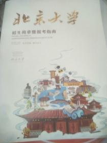 北京大学招生简章暨报考指南 2018