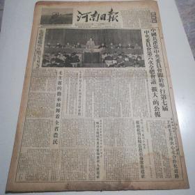 河南日报1955.10.16(1-4版)生日报老报纸旧报纸…中国共产党中央委员会关于举行第七届中央委员会第六次全体会议扩大的公报。毛主席接见日本国会议员访华团。德田球一的党葬仪式在东京举行。全国许多省份广大农村农业合作化运动形成高潮。中埃贸易协定和第一个协定年度预定书。欢来总理接见锡兰政府贸易代表团。组织青年突击队和青年班组开展劳动竞赛,为全国完成国家计划而斗争。