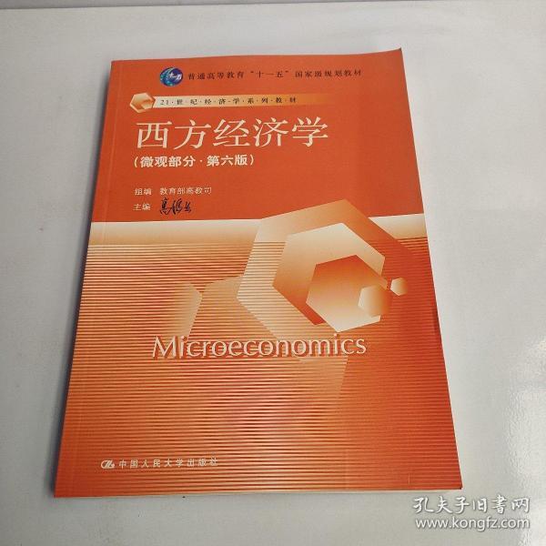 西方经济学(微观部分·第六版)