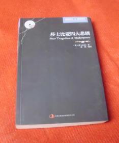 莎士比亚四大悲剧(英汉版)--B13