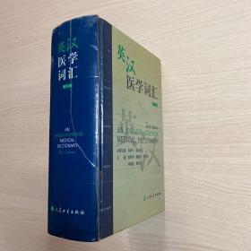 英汉医学词汇(第2版)内页干净