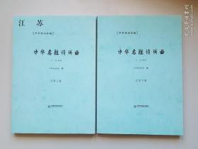 中华名胜诗词曲·江苏(上下卷全)【中国书籍出版社 书稿】 16开