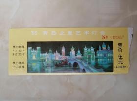 中国经典风景区----青岛市---《青岛之夏艺术灯会》-----青岛著名景点-----虒人荣誉珍藏