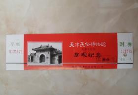 中国经典风景区----天津市---《天津民俗博物馆》-----天津著名景点-----虒人荣誉珍藏