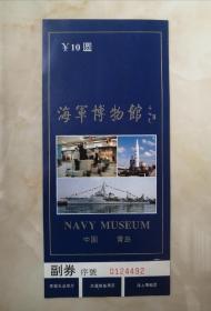 中国经典风景区----青岛---《青岛海军博物馆》-----青岛著名景点-----虒人荣誉珍藏