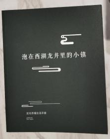 泡在西湖龙井里的小镇:龙坞茶镇生活手册
