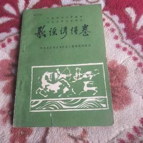 中国民间文学集成 河北石家庄市郊区:歌谣谚语卷