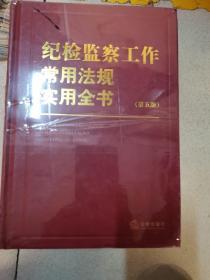 纪检监察工作常用法规实用全书(第五版)