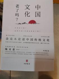 中国文化老了吗