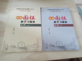 新编围棋教学习题册:入门(上中册)