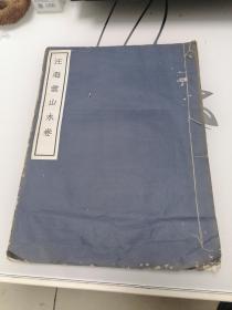 汪海云山水卷(1931年)8开宣纸珂罗版