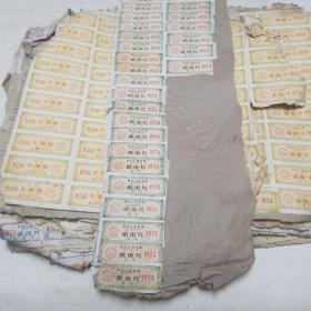 文革布票。黑龙江省布票棉絮票等(大小14版。2000左右小票)