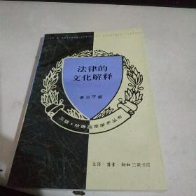法律的文化解释(增订本)(三联·哈佛燕京学术丛书)【库存 未阅】