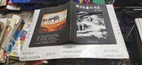 (当代著名陶瓷艺术家)陈其松艺术陶瓷  16开本