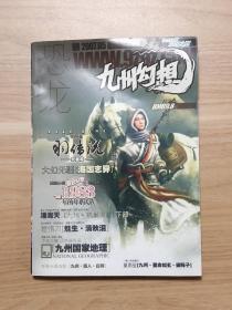 恐龙九州幻想2007年第5期