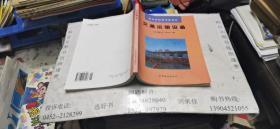 高等学校教学参考书--交通运输设备   16开本