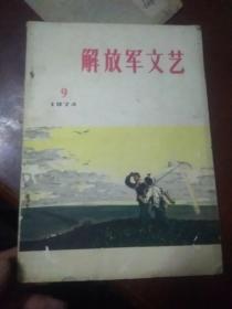 解放军文艺1974