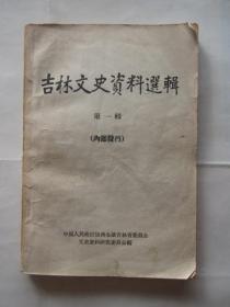吉林文史资料选辑第一辑(1964年第一版一次印刷,附60年代淮南市新华书店售书发票)