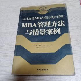 人力资源管理/公司高管MBA必读核心课程  MBA管理方法与情景案例