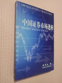 中国证券市场透析