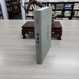 金庸传(修订版)(签名本)
