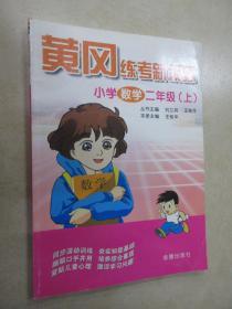小学数学(二年级上)/黄冈练考新视野