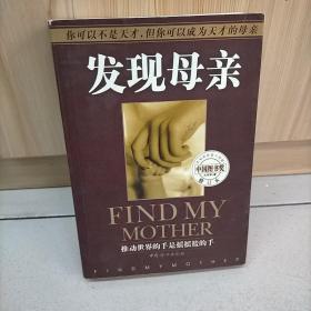 发现母亲 修订本