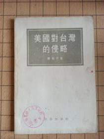 美国对台湾的侵略 (54年1版本1印)