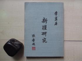 1977年四川文献研究社32开:新疆研究
