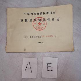 宁夏回族自治区银川市 市镇居民粮油供应证