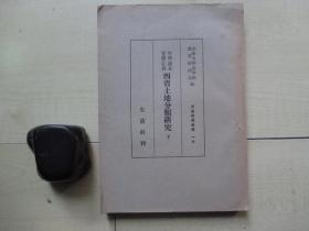 1941年生活社大32开日文版:四省土地分类研究    下