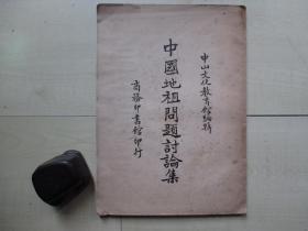 1937年商务印书馆大32开:中国地租问题讨论集
