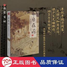 自在囚:明清塾师的生存状态