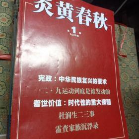 炎黄春秋2009年1-12期