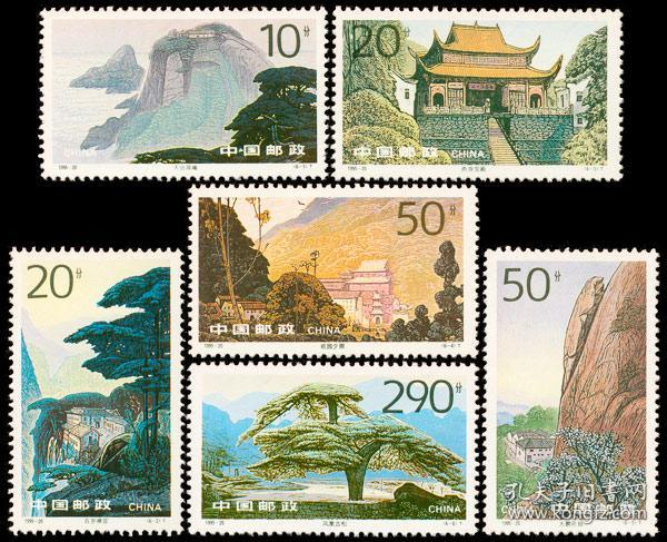 1995-20 九华胜景邮票 九华山