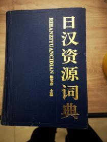日汉资源词典