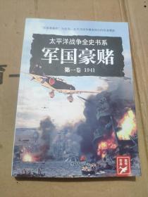 军国豪赌:1941