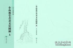 小山林堂书画文房图录 全2册
