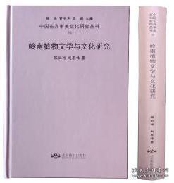 岭南植物文学与文化研究 全1册
