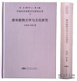 唐宋植物文学与文化研究 全1册