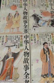 彩色绘图中华人物故事全书1-10集