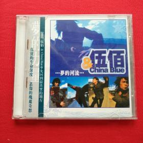 男歌手伍佰梦的河流梦的力量率先回到最真实的地方2张CD光碟唱片